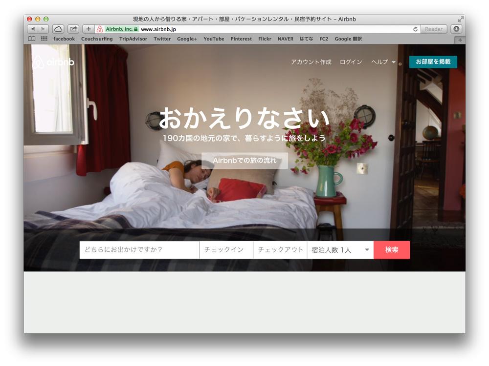 airbnb-capture