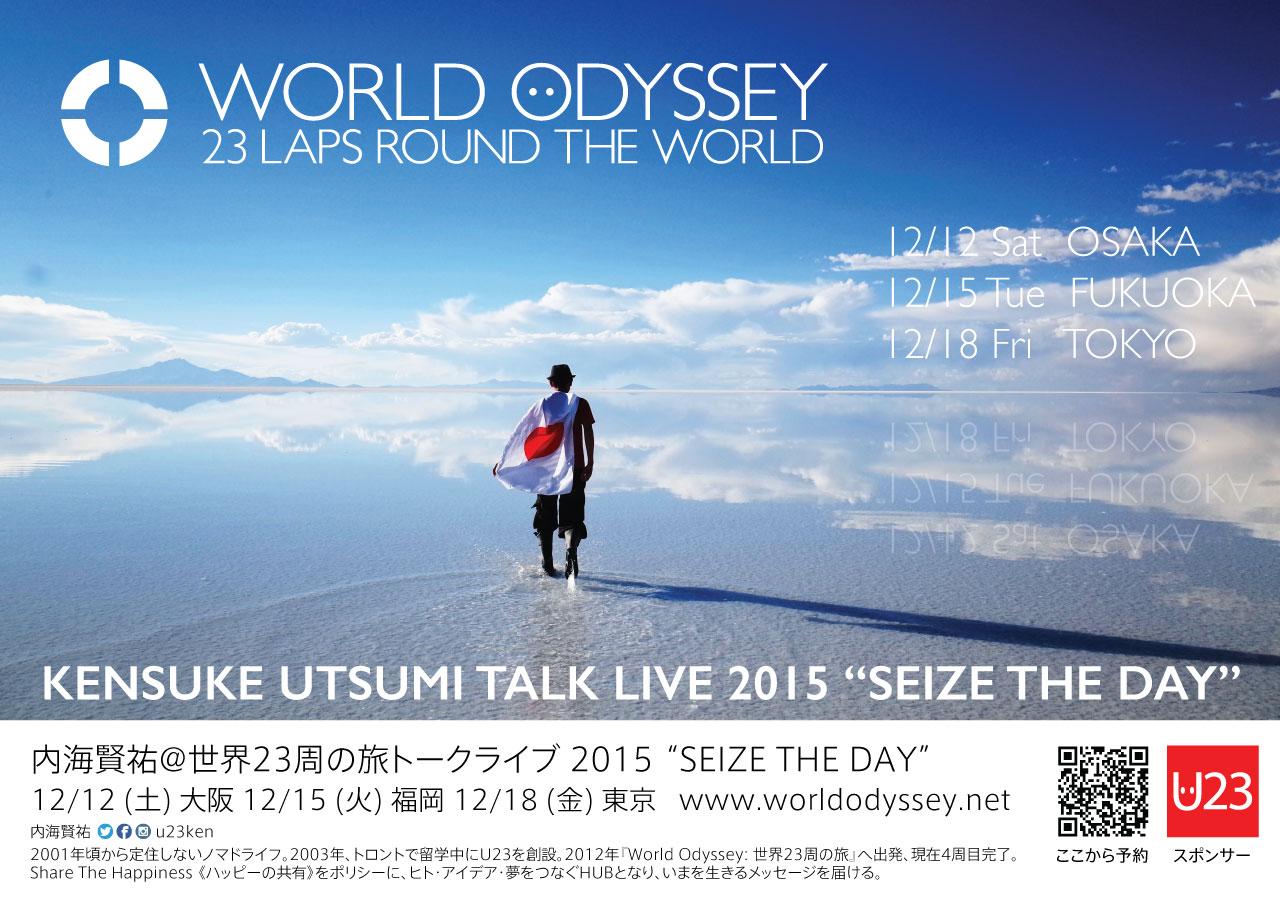世界23周の旅TALK-LIVE-2015